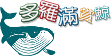 多羅滿賞鯨logo